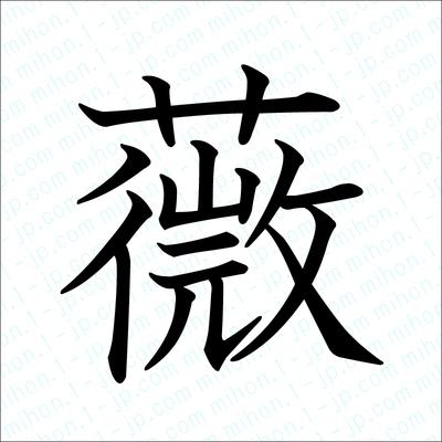 薇の漢字画像 【習字】 | 薇画...