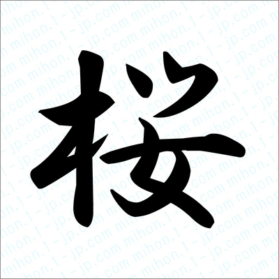 桜の漢字画像 【習字】 | 桜 ... : 無料 漢字 : 漢字