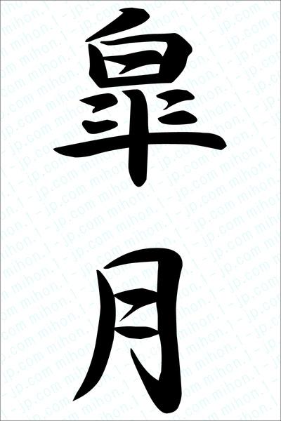 「皐月」漢字の書き方画像 皐月レタリング