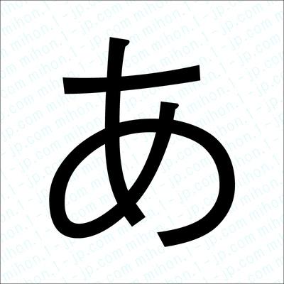 あ」の平仮名書き方 【習字】  ...