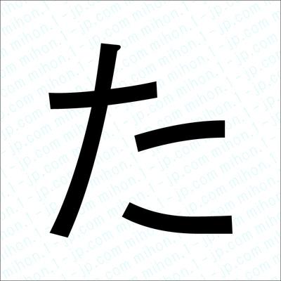 た」 平仮名の書き方見本 た ...