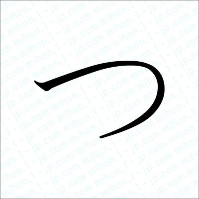 つ」 平仮名の書き方見本 つ ... : ひらがな ゴシック体 : ひらがな