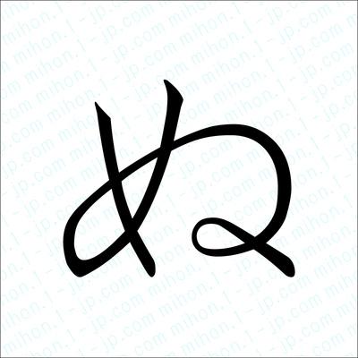 ひらがな 書き方 ひらがな : ぬ」 平仮名の書き方見本 ぬ ...