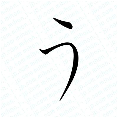う」 平仮名書き方 【習字】   ...