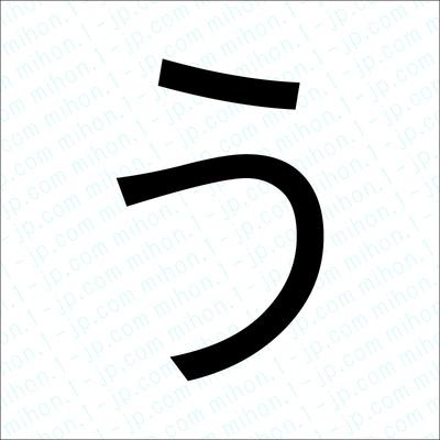 う」平仮名の書き方見本 う ...