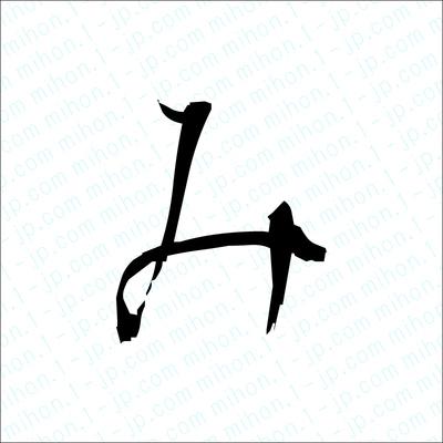 「み」 平仮名の書き方見本 みレタリング
