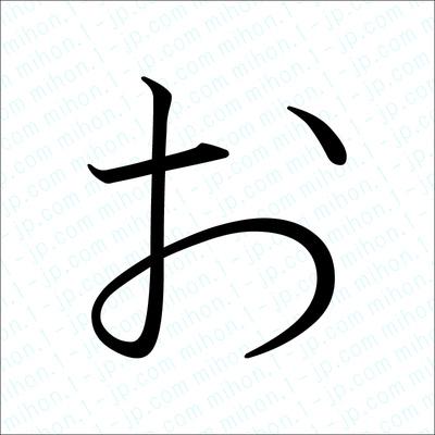 お」 平仮名の書き方見本 お ...