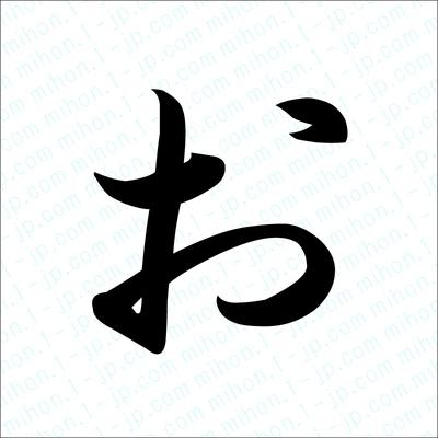 すべての講義 カタカナ 単語 : お」 平仮名の書き方見本 お ...