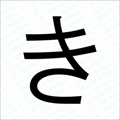 き」 平仮名の書き方見本 き ... : カタカナ : すべての講義