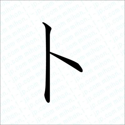 トの片仮名画像 【習字】 | 「ト」レタリング