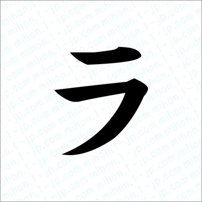 ラの片仮名画像 【習字】   「ラ」レタリング