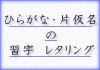 漢字の習字手本 | レタリングの ... : ゴシック体 ひらがな : ひらがな