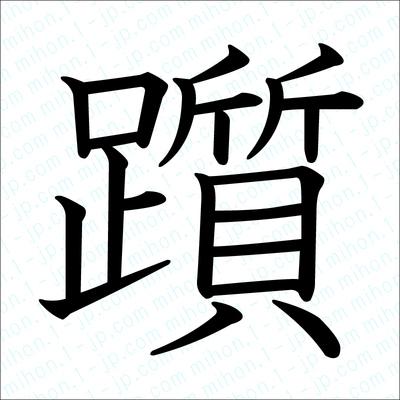 躓の難しい漢字 習字 つまづく漢字