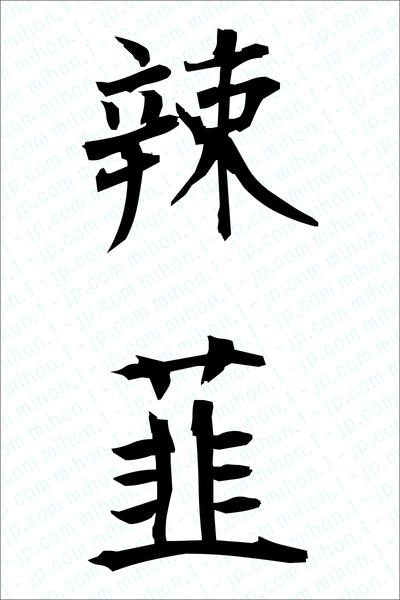「辣韮」の書き方 難しい漢字