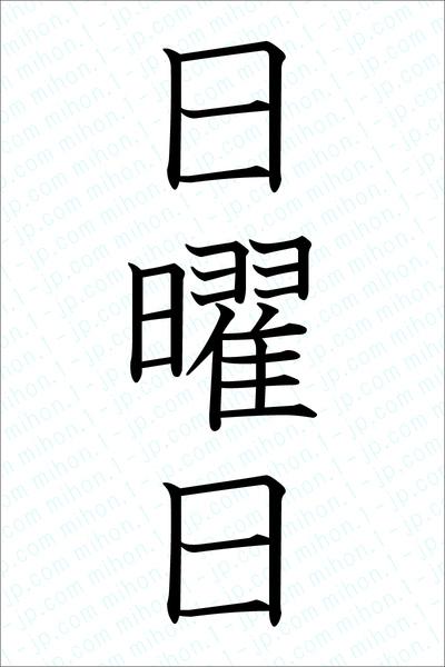 日曜日の書き方 日曜日(にちようび)漢字 | 習字とレタリング