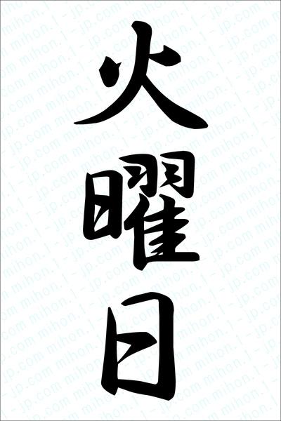火曜日の書き方 火曜日(かようび)漢字 | 習字とレタリング