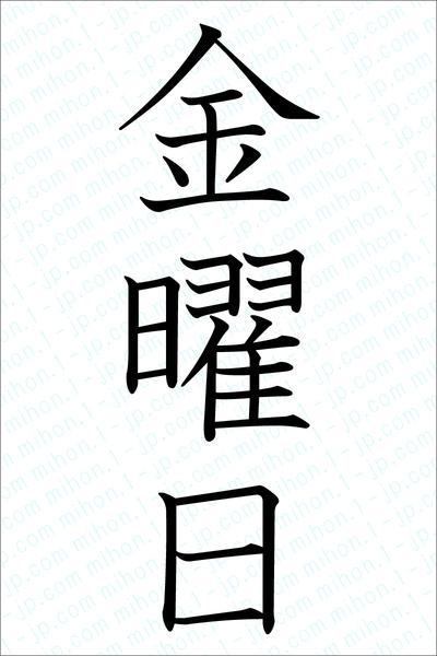 金曜日の書き方 金曜日(きんよ...