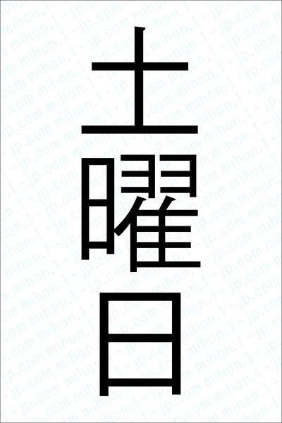 土曜日の書き方 土曜日(どようび)漢字 | 習字とレタリング