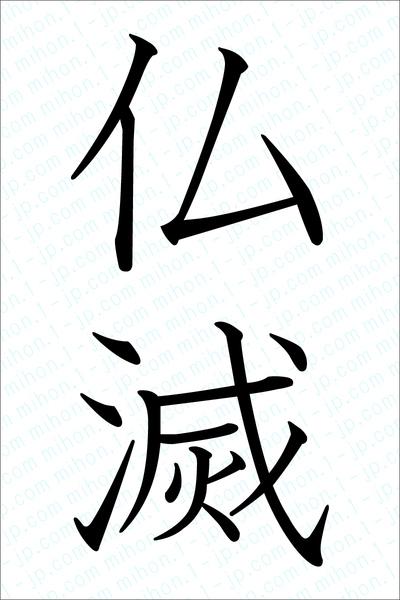 仏滅の漢字書き方 仏滅習字