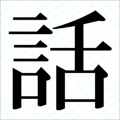 話の文字見本 【習字】 | 話レ...