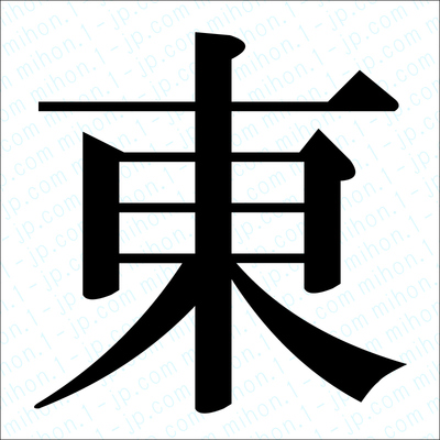 東の文字見本 【習字】 | 東レ...