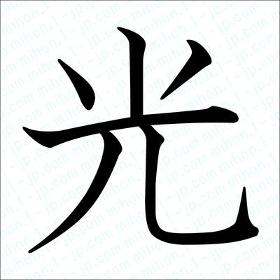 「光」習字の書き方手本 光レタリング