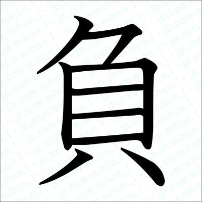 「負」習字の書き方手本 負レタリング