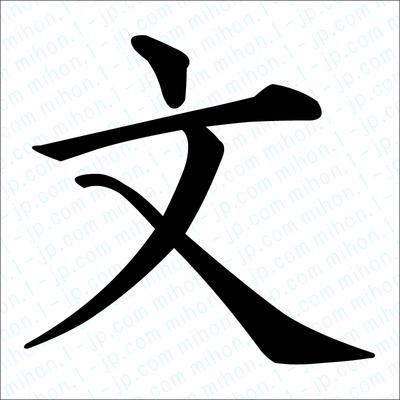 「文」習字の書き方手本 文レタリング