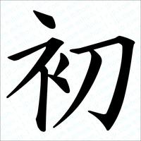 かっこいい習字手本の見本とレタリング゙文字