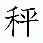 かっこいい漢字 一文字 | 習字 ...