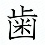 1 文字 漢字 かっこいい