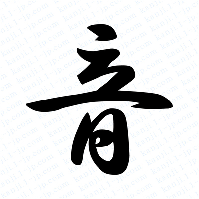 音の書き方見本 音習字