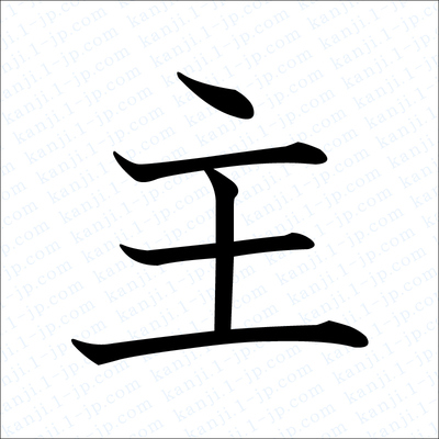 主の書き方見本 主習字