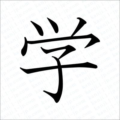 学の漢字書き方 【習字】 | 学レタリング 習字(毛筆)やレタリングなどの書き方や見本、文字のデ