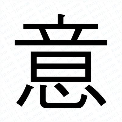 意の漢字書き方 意習字 | レタリ...
