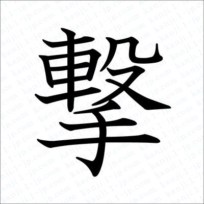 撃の漢字書き方 撃習字 | レタリ...