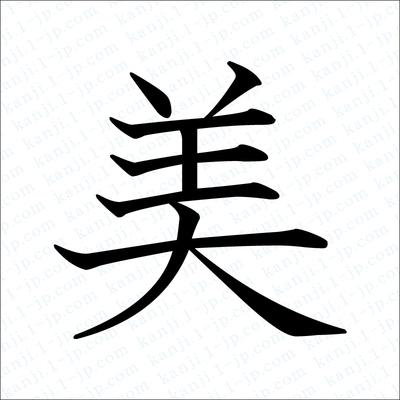 美の漢字書き方 美習字