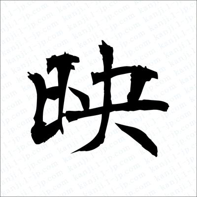 映の漢字書き方 映習字 | レタリング