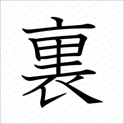 裏の漢字書き方 裏習字   レタリング