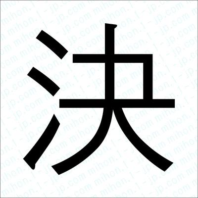 「決」漢字の書き方見本 決レタリング