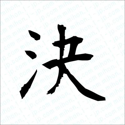 決の漢字書き方 【習字】 | 決レタリング
