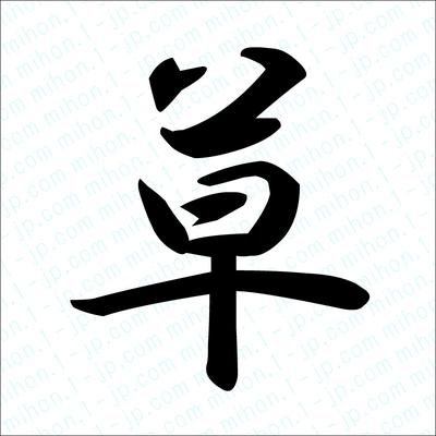 「草」漢字の書き方見本 草レタリング