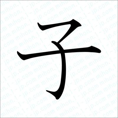 子の漢字書き方 【習字】 | 子レタリング 習字(毛筆)やレタリングなどの書き方や見本、文字のデ