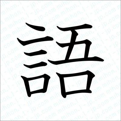 「語」漢字の書き方見本 語レタリング