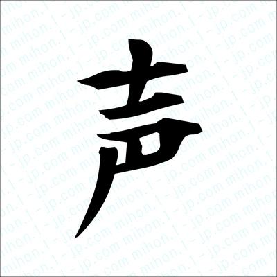 声の漢字書き方 【習字】   声レタリング 習字(毛筆)やレタリングなどの書き方や見本、文字のデ