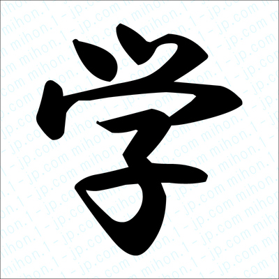 学の漢字 【習字手本】 | 学書...