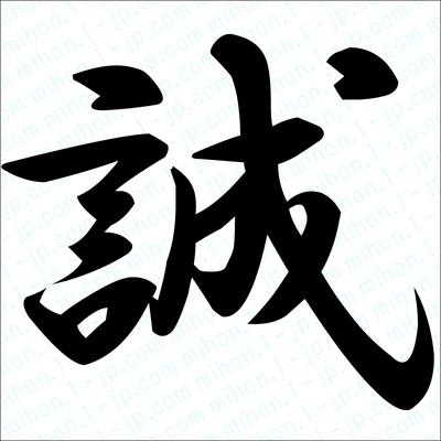 誠の文字見本 【習字】 | 誠レ...