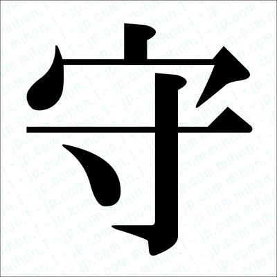 守の文字見本 【習字】 | 守レタリング