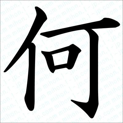 「何」習字の書き方手本 何レタリング