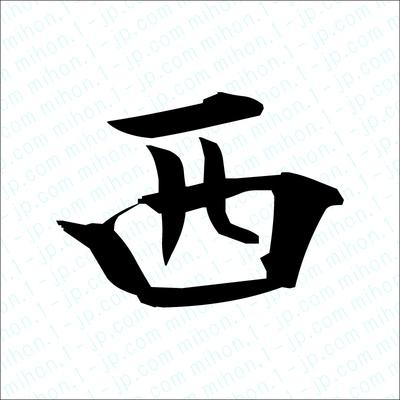西の漢字手本 【習字】 | 西レタリング